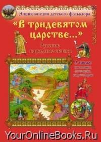 """Русские народные сказки"" (Часть 1) Bc61c35998920c79a57e03ad91265e8b_L"